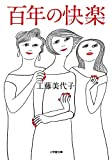 百年の快楽 (小学館文庫)