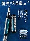 趣味の文具箱 Vol.23[雑誌]