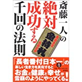 斉藤一人の絶対成功する千回の法則
