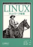 LINUXネットワーク管理