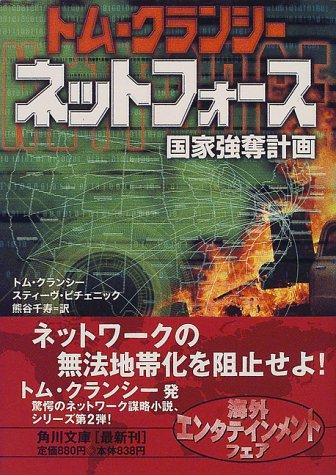 ネットフォース―国家強奪計画 (角川文庫)の詳細を見る