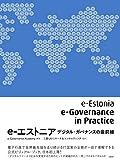 e-エストニア デジタル・ガバナンスの最前線