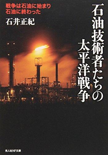 石油技術者たちの太平洋戦争―戦争は石油に始まり石油に終わった (光人社NF文庫)の詳細を見る