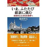 いま、ふたたび維新に挑む: 日本の心と文化を世界へ