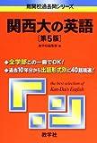 関西大の英語[第5版] (難関校過去問シリーズ)