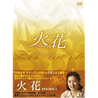 火花 DVD-BOX 1