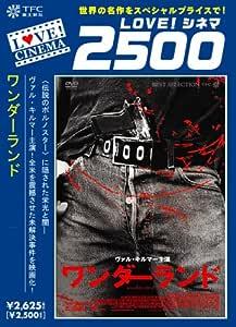 Amazon | ワンダーランド [DVD] | 映画