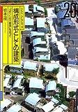 構成形式としての建築―「コモンシティ星田」を巡って (INAX album (20))