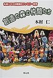 創造の森の仲間たち―札幌トモエ幼稚園のファミリー教育