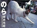 2008猫カレンダーのら ([カレンダー])