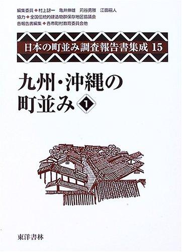 九州・沖縄の町並み〈1〉 (日本の町並み調査報告書集成)の詳細を見る