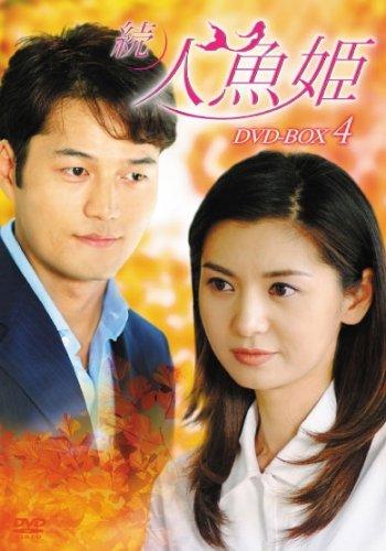 続・人魚姫 DVD-BOX4