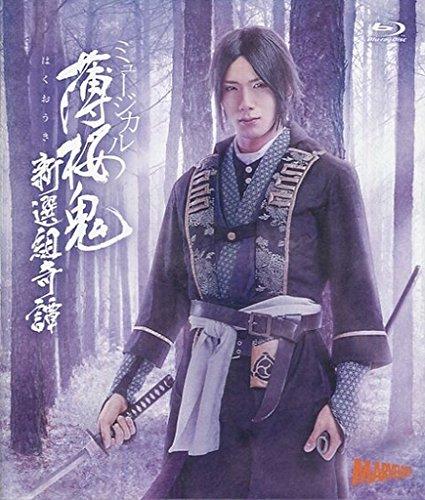 ミュージカル 薄桜鬼 新撰組奇譚(Blu?ray Disc)