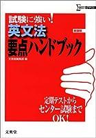英文法要点ハンドブック―試験に強い! (シグマベスト)