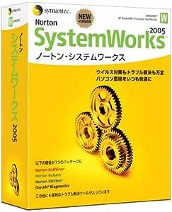 【旧商品】ノートン・システムワークス 2005
