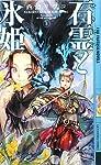 石霊(せきれい)と氷姫〈上〉 (幻狼ファンタジアノベルス)