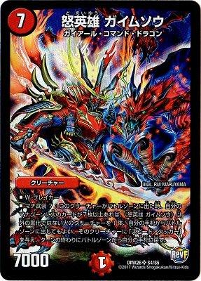 デュエルマスターズ/DMX-26/S4/SR/怒英雄 ガイムソウ