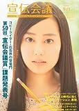 宣伝会議 2012年 9/1号 [雑誌]