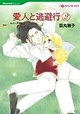 愛人と逃避行 2 (ハーレクインコミックス)