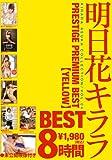 明日花キララ PRESTIGE PREMIUM BEST VOL.04/プレステージ [DVD]