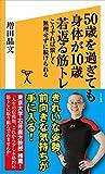 50歳を過ぎても身体が10歳若返る筋トレ こうすれば愉しく無理せずに続けられる (SB新書)