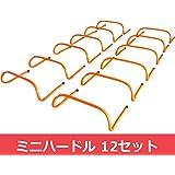 Aoakua トレーニングハードル ミニハードル 筋力 強化 12個セット (赤)