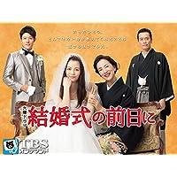 結婚式の前日に【TBSオンデマンド】