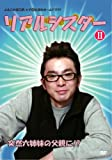 リアルシスターVOL.2 [DVD]