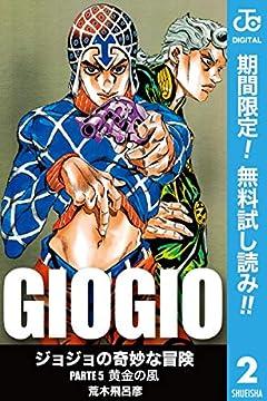 ジョジョの奇妙な冒険 第5部 モノクロ版【期間限定無料】 2 (ジャンプコミックスDIGITAL)