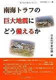 南海トラフの巨大地震にどう備えるか: 日本科学者会議ブックレット3