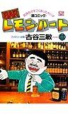 BARレモン・ハート : 11 (アクションコミックス)