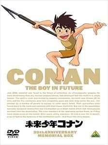 未来少年コナン 30周年メモリアルボックス (期間限定生産) [DVD]