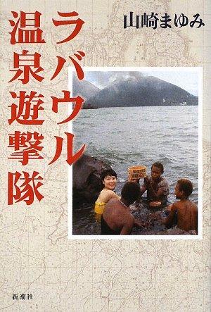 ラバウル温泉遊撃隊の詳細を見る