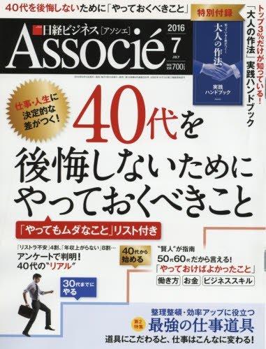日経ビジネスアソシエ2016年7月号の詳細を見る