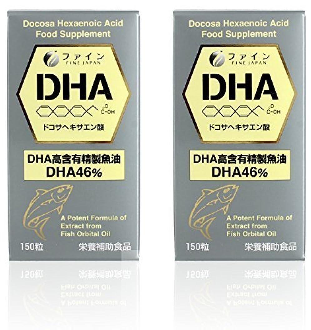 ウォルターカニンガムドナウ川きょうだいファイン DHA DHA EPA配合 (1日3~5粒/150粒入)×2個セット