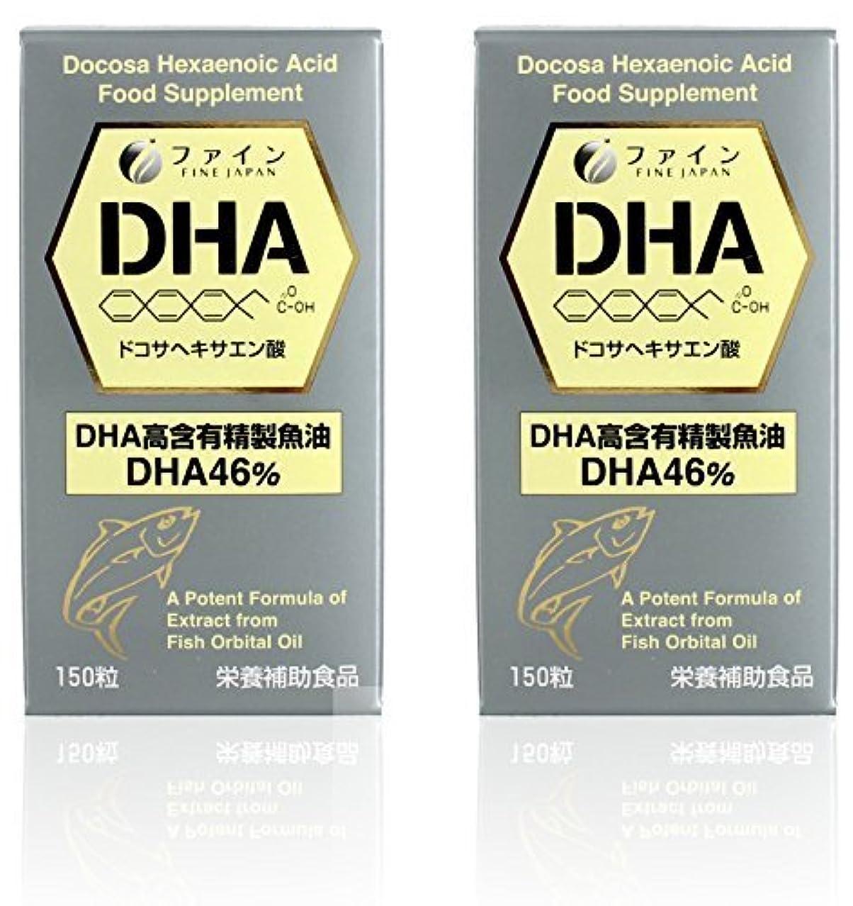 シャトル次領収書ファイン DHA DHA EPA配合 (1日3~5粒/150粒入)×2個セット