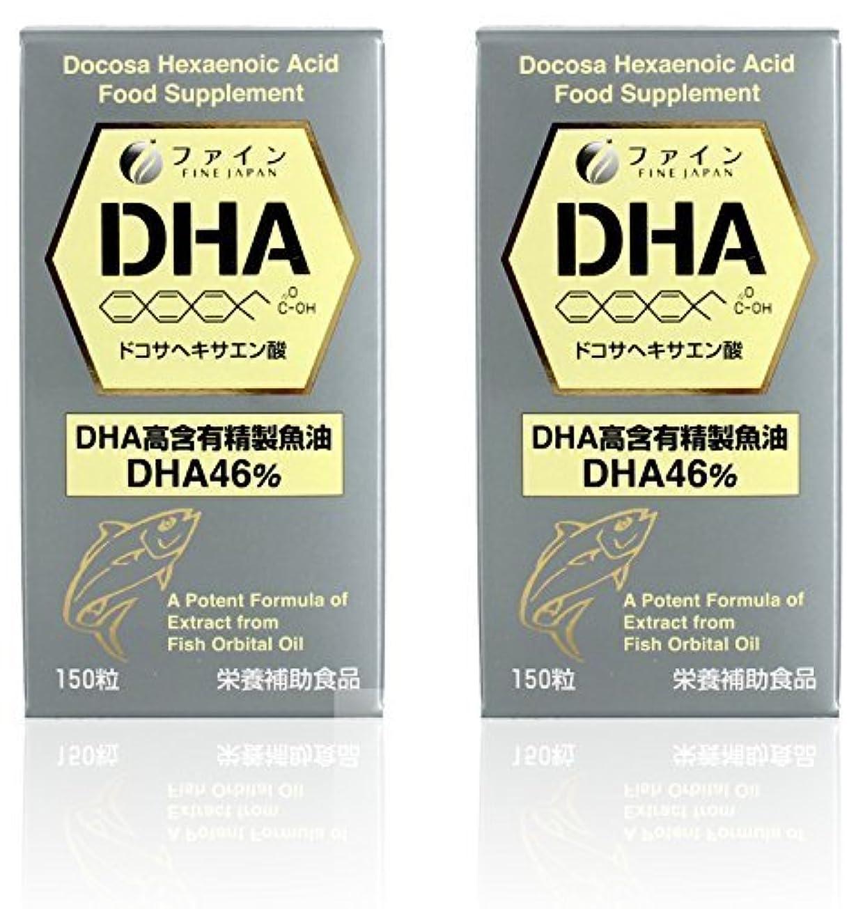 セージ間隔あらゆる種類のファイン DHA DHA EPA配合 (1日3~5粒/150粒入)×2個セット