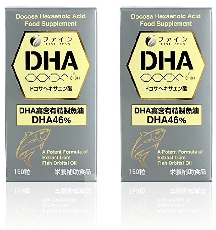 音レキシコンコードファイン DHA DHA EPA配合 (1日3~5粒/150粒入)×2個セット