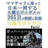 ママチャリに乗って日本一周する!大魔王ポルポルの365日の軌跡と征服Part2