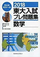 東大入試プレ問題集数学 2018