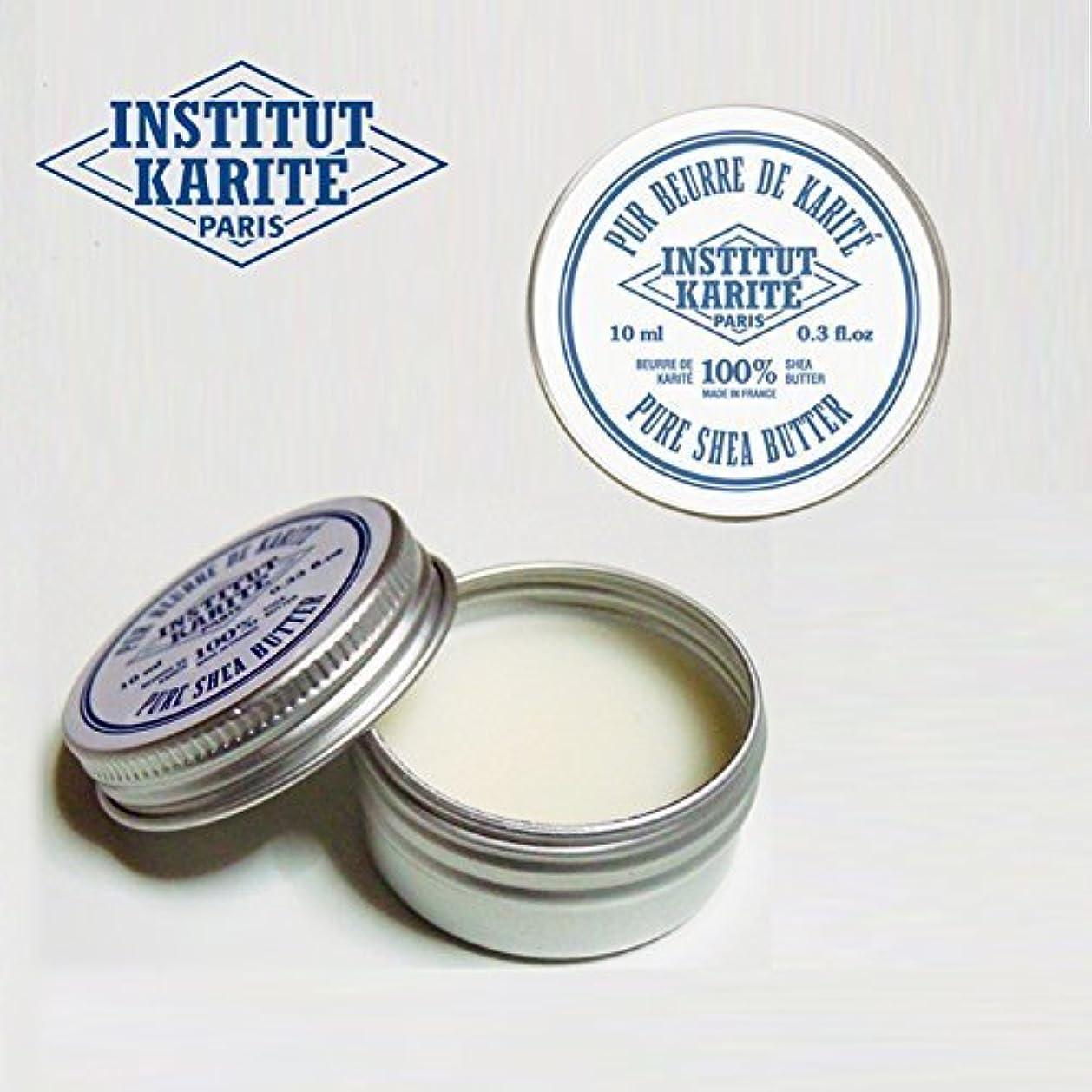 不要アレキサンダーグラハムベル公使館シアバター オーガニック 100%ピュアなシアバター 【 INSTITUT KARITE】 INSTITUT KARITE 100%Pure Shea Butter 肌にやさしい天然の保湿成分です。携帯に便利な10ml 【無香料】 2個セット