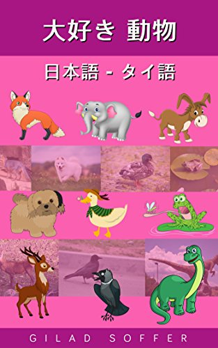 動物大好き 日本語-タイ語 世界中のチットチャット