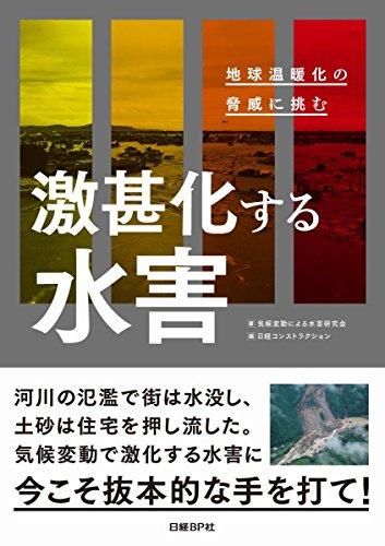 激甚化する水害~地球温暖化の脅威に挑む~