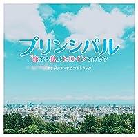 映画「プリンシパル~恋する私はヒロインですか?~」オリジナル・サウンドトラック