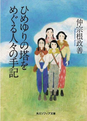 ひめゆりの塔をめぐる人々の手記 (角川ソフィア文庫)の詳細を見る
