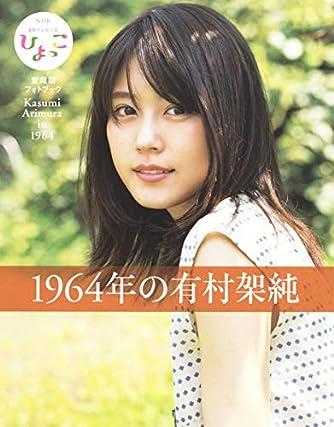 1964年の有村架純 NHK連続テレビ小説「ひよっこ」愛蔵版フォトブック (単行本)