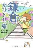 鎌倉 女ひとり旅