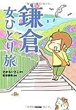 鎌倉 女ひとり旅 / さがら いさこ(原作) のシリーズ情報を見る