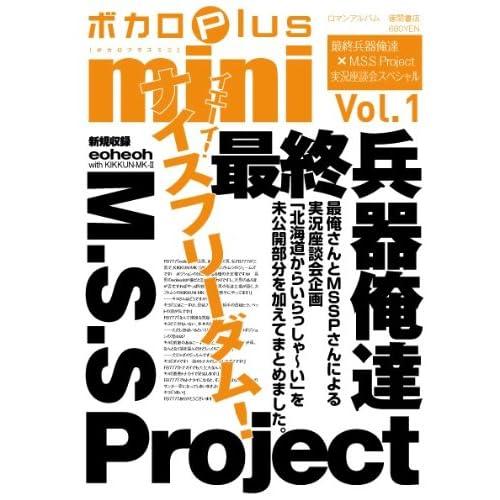 ボカロPlus mini Vol.1 最終兵器俺達×M.S.S Project 実況座談会スペシャル (ロマンアルバム)