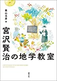 宮沢賢治の地学教室